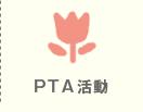 PTA 活動